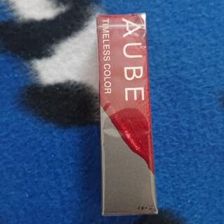 オーブ(AUBE)のオーブタイムレスカラーリップ01(口紅)