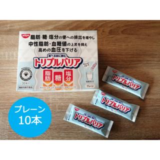 ニッシンショクヒン(日清食品)のトリプルバリア【公式サイトよりお得!】プレーン×10本(ダイエット食品)