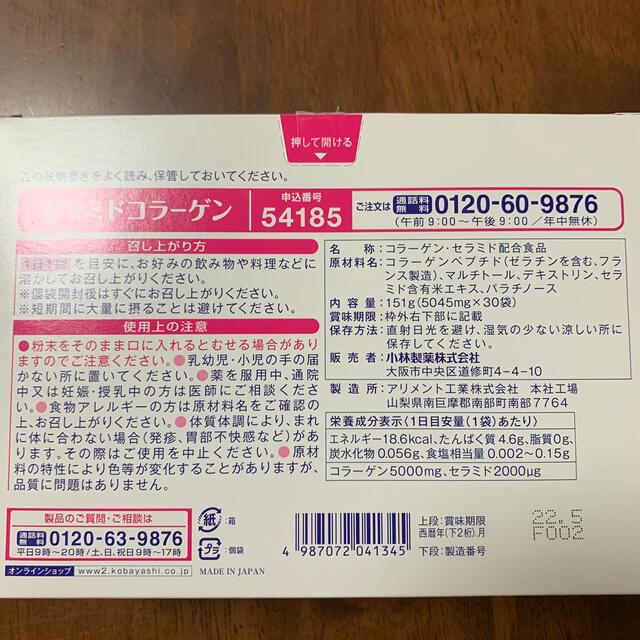 小林製薬(コバヤシセイヤク)の銀座ママ様専用 小林製薬 セラミドコラーゲン30袋 食品/飲料/酒の健康食品(コラーゲン)の商品写真