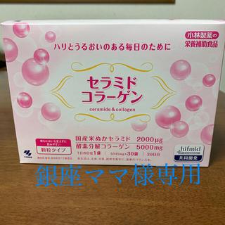 コバヤシセイヤク(小林製薬)の銀座ママ様専用 小林製薬 セラミドコラーゲン30袋(コラーゲン)