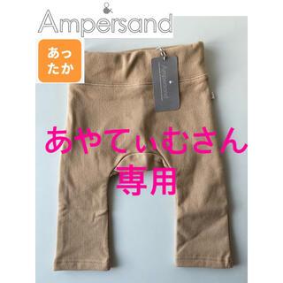 アンパサンド(ampersand)の新品 Ampersand アンパサンド 裏微起毛モンキーパンツ70 4本セット(パンツ)