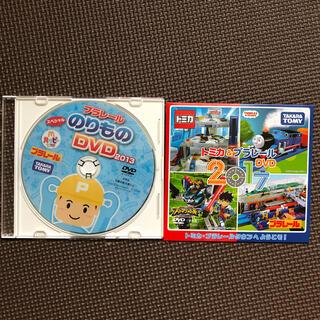 プラレール DVDセット(キッズ/ファミリー)
