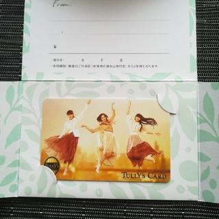 タリーズカード(フード/ドリンク券)