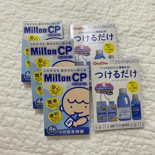 アカチャンホンポ(アカチャンホンポ)のミルトン 16錠(哺乳ビン用消毒/衛生ケース)