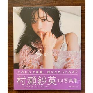 エヌエムビーフォーティーエイト(NMB48)の村瀬紗英 写真集(女性アイドル)