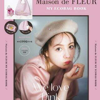 メゾンドフルール(Maison de FLEUR)のメゾンドフルール  エコバッグ(エコバッグ)