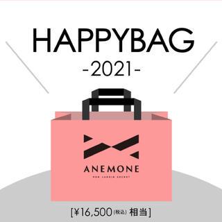 アネモネ(Ane Mone)の*アネモネ ハッピーバック 2021(その他)