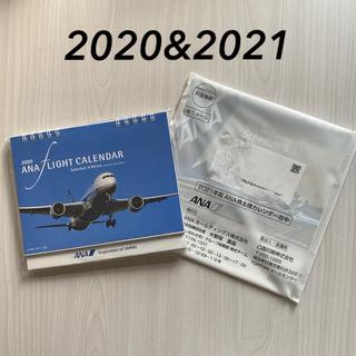 エーエヌエー(ゼンニッポンクウユ)(ANA(全日本空輸))のANA カレンダー 2020&2021年版 各1部(カレンダー/スケジュール)