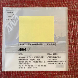 エーエヌエー(ゼンニッポンクウユ)(ANA(全日本空輸))のANA2021卓上カレンダー(カレンダー/スケジュール)