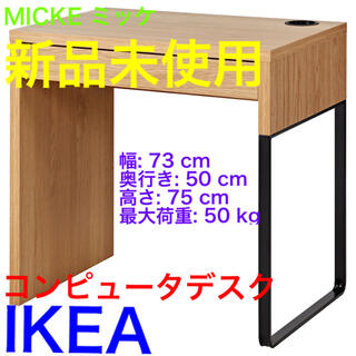 イケア(IKEA)のIKEA★新品未使用品★デスク オーク調  73x50 cm PC  パソコン(オフィス/パソコンデスク)