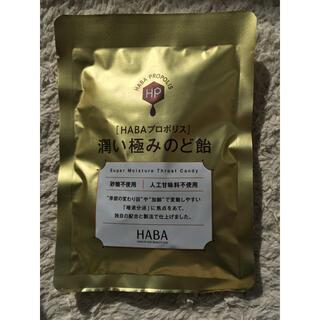 ハーバー(HABA)のHABA潤い極みのど飴(菓子/デザート)