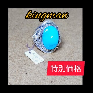 [新品・未使用品] 指輪 キングマンターコイズ シルバーアクセサリー  ナバホ(リング(指輪))
