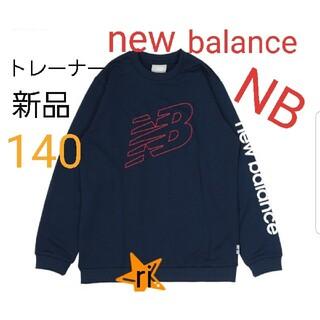 ニューバランス(New Balance)のnew balance トレーナー 140CM 新品 スウェット ニューバランス(その他)