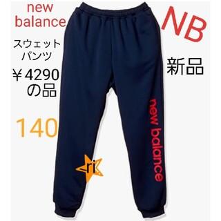 ニューバランス(New Balance)のnew balance スウェットパ140CM 新品 ジャージ ニューバランス(その他)
