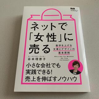 オウブンシャ(旺文社)のネットで「女性」に売る 数字を上げる文章とデザインの基本原則(ビジネス/経済)
