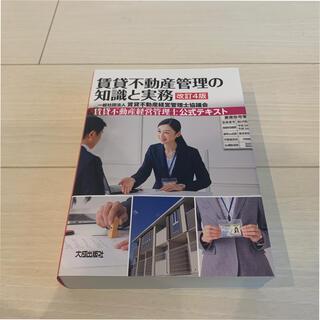 賃貸不動産経営管理者 公式テキスト(資格/検定)