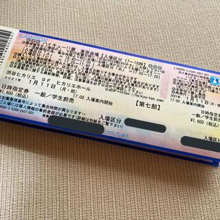 ハイキュー‼︎展チケット 1/11祝日(声優/アニメ)