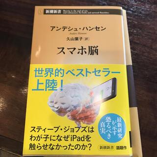 スマホ脳(文学/小説)