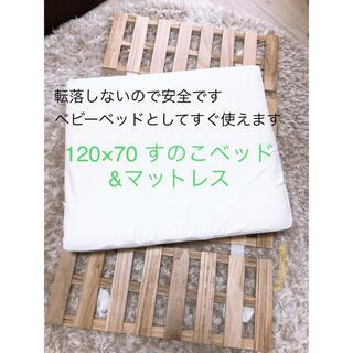 【美品】ベビー用すのこ&マットレス セット(すのこベッド)