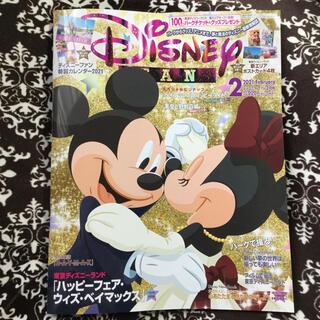 ディズニー(Disney)のディズニーファン 2月号 最新号(その他)