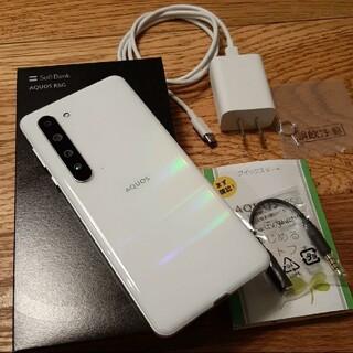 アクオス(AQUOS)のAQUOS R5G 本体 オーロラホワイト256GB Softbank(スマートフォン本体)