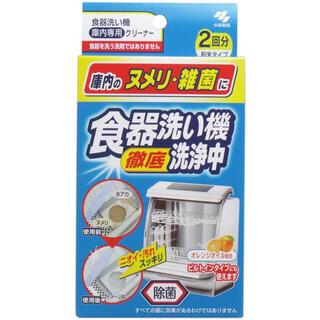 コバヤシセイヤク(小林製薬)の食器洗い機徹底洗浄中(洗剤/柔軟剤)
