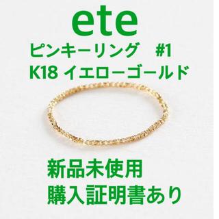 エテ(ete)のete チェーン ピンキーリング K18 1号 購入証明書あり(リング(指輪))