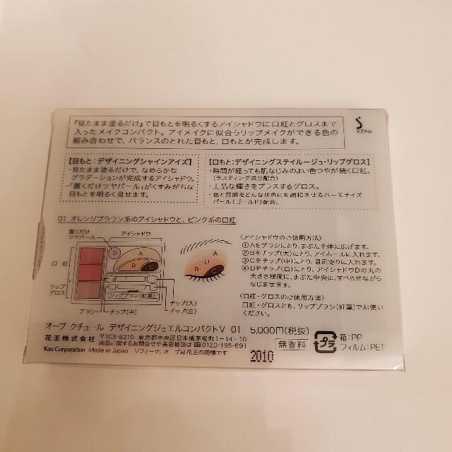 AUBE couture(オーブクチュール)のAUBE クチュール デザイニングジュエルコンパクトV 01 コスメ/美容のキット/セット(コフレ/メイクアップセット)の商品写真