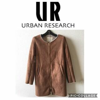 アーバンリサーチ(URBAN RESEARCH)の美品 URBAN RESARCH☆内側ファー 襟なし アウター(毛皮/ファーコート)