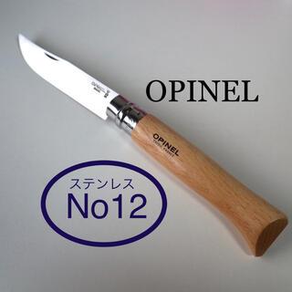 オピネル(OPINEL)のオピネルNo.12  ステンレスナイフ(調理器具)