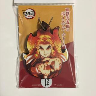 集英社 - 劇場版 鬼滅の刃 煉獄杏寿郎のボイスラバーチャーム ufotable
