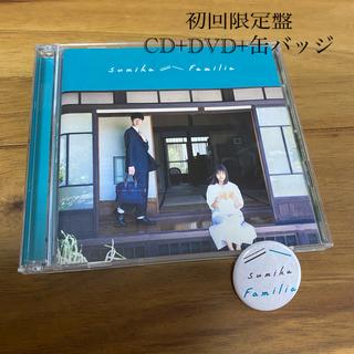 Familia(初回プレス生産限定盤)(ポップス/ロック(邦楽))
