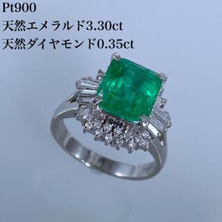 PT900(プラチナ)エメラルド 3.30ct ダイヤ リング(リング(指輪))