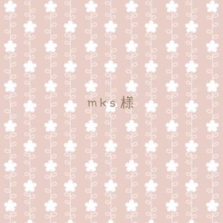 mks様(手形/足形)