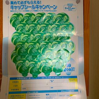 コスモウォーターシール 29枚(ショッピング)