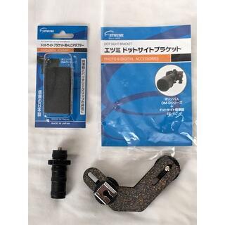 エツミ(ETSUMI)のエツミ ドットサイトブラケット E-6673 + HLDアダプター E-6804(その他)