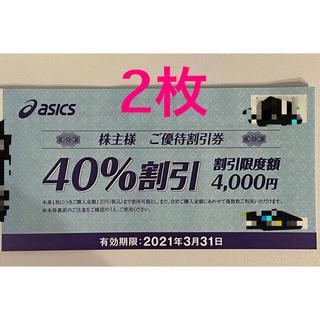 アシックス 割引優待券 40%割引 2枚 asics