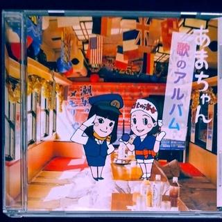 あまちゃん 歌のアルバム TVサントラ CD(テレビドラマサントラ)