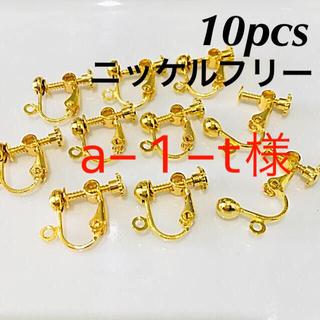 10個 カン付き ネジバネ イヤリング ゴールド(各種パーツ)