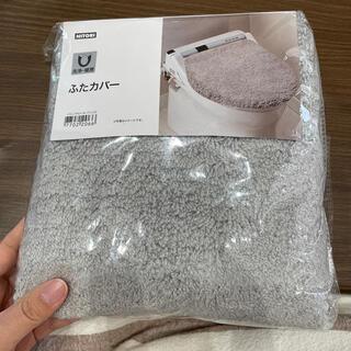 ニトリ(ニトリ)のふたカバー(日用品/生活雑貨)