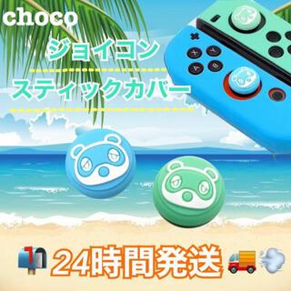 ニンテンドースイッチ(Nintendo Switch)の人気 スイッチ Switch Nintendo ジョイコン カバーどう森(家庭用ゲーム機本体)