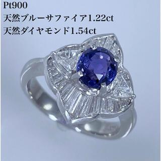 PT900 天然 ブルーサファイア 1.223ct ダイヤ プラチナ リング(リング(指輪))
