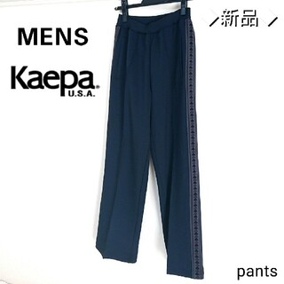 ケイパ(Kaepa)の【新品・未使用】Kaepa ケイパ メンズ トレーニングパンツ ジャージ パンツ(その他)