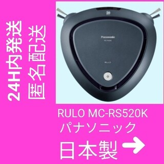 Panasonic - ルーロ RULO MC-RS520K パナソニックお掃除ロボ 新品未開封匿名配送