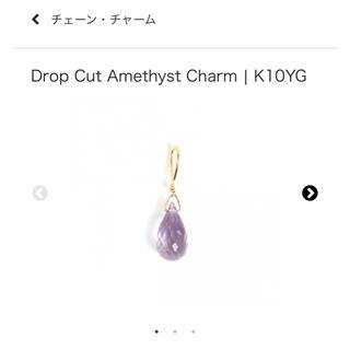 エテ(ete)のキュイキュイDrop Cut Amethyst Charm   K10YG(チャーム)