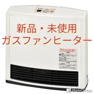 トウホウ(東邦)の【新品・未使用】東邦ガス ガスファンヒーター 2mガスコード付き(ファンヒーター)