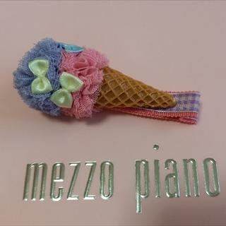 メゾピアノ(mezzo piano)のアイスクリームヘアクリップ(その他)