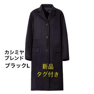 UNIQLO - 【新品未着用】ユニクロ ジルサンダー カシミヤブレンドチェスターコート