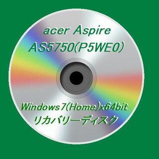 エイサー(Acer)のacer Aspire 5750 リカバリーDisc(ノートPC)