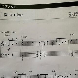 King & Prince  I promise 楽譜(ポピュラー)